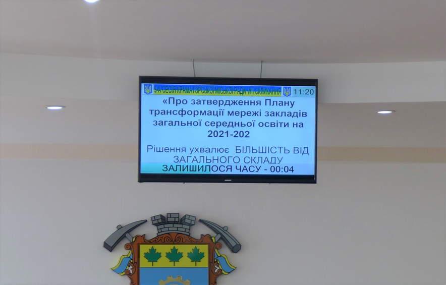 В Краматорске приняли план трансформации городских школ