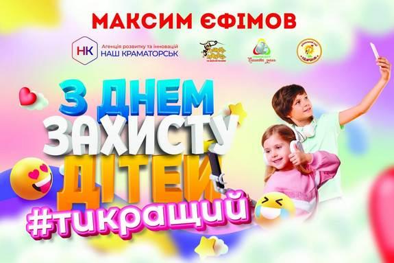 Завершено прийом фотографій для участі в челендж-конкурсі #тикращий від Агенції розвитку та інновацій «Наш Краматорськ»