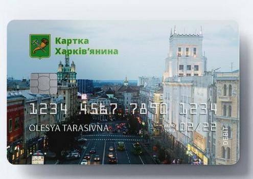 """Кто сможет получить """"Карту харьковчанина"""" – politiki.net.ua"""