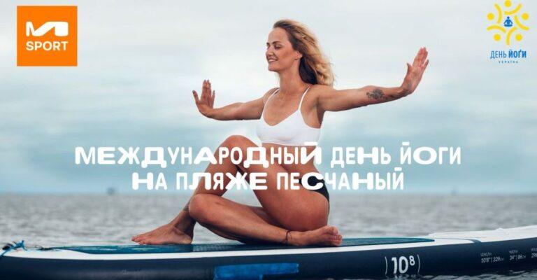 Мариупольцев приглашают присоединиться к Международному дню йоги. Новости Мариуполя и Донбасса |