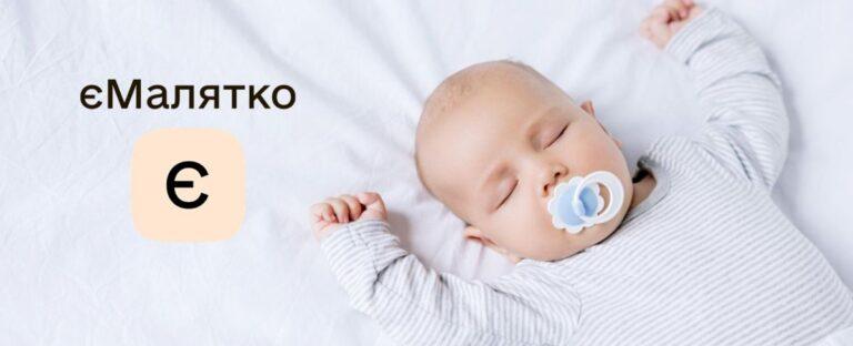 Відтепер свідоцтво про народження дитини можна отримати Укрпоштою завдяки сервісу «єМалятко» – Новини Львова та області
