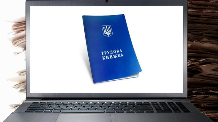 Трудові книжки тепер офіційно будуть електронними. Закон набрав чинності – Новини Львова та області
