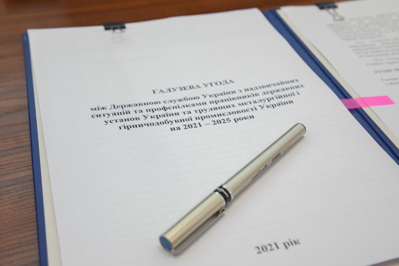Підписано Галузеву угоду між | Новини Вінниці та області та профспілками працівників державних установ України та трудящих металургійної і гірничодобувної промисловості України на 2021 — 2025 роки — | Новини Вінниці та області