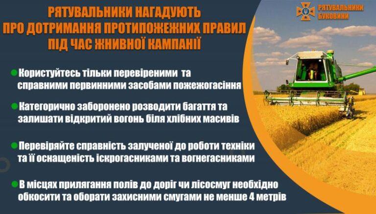 Рятувальники нагадують аграріям правила безпечної жнивної кампанії – | Новини Буковини