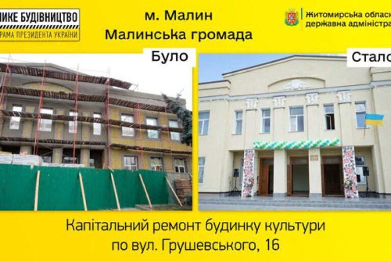 Велике будівництво на Житомирщині: Віталій Бунечко взяв участь у відкритті будинку культури у Малині