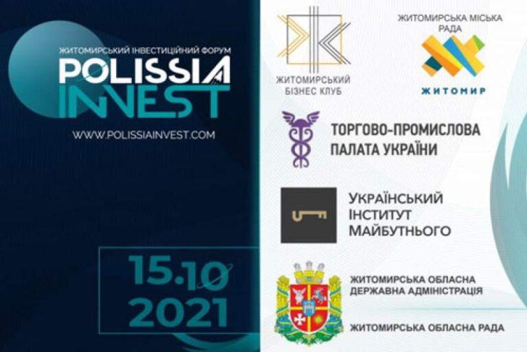 На проведення Житомирського інвестиційного форуму «Polissia Invest» з бюджету збираються витратити 2 млн грн