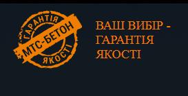 МТС-БЕТОН: услуги строй.техники, доставка строй.материалов.