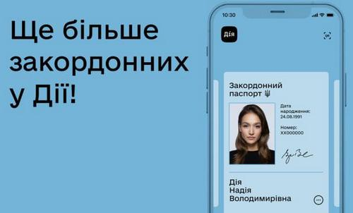 """Новый документ появился в е-сервисе  """"Дія"""" – Новости Харькова"""