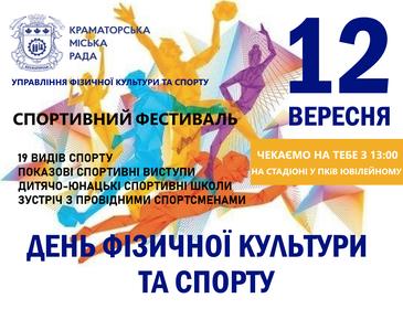 В Краматорске в воскресенье пройдет спортивный фестиваль Спортивный фестиваль