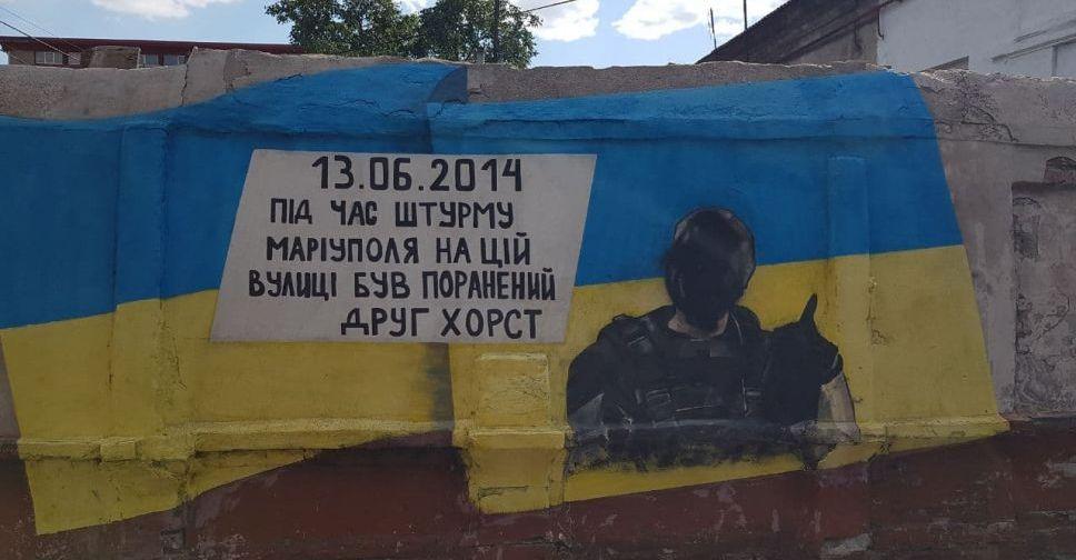 В Мариуполе повредили мурал в честь добровольца, освобождавшего город. Новости Мариуполя и Донбасса |