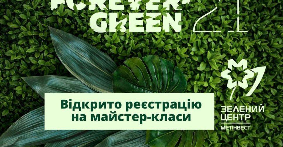 В Мариуполе открыт набор на мастер-классы по высадке саженцев и уходом за растениями. Новости Мариуполя и Донбасса  