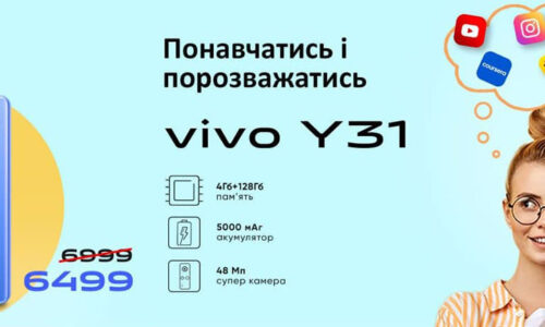 В период «Back to school» vivo объявляет о промо цене на модель Y31 — Новости технологий