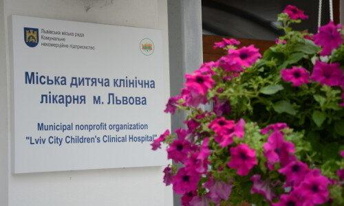 У Львові на базі міської дитячої лікарні розгорнуть додатково понад 100 «ковідних» ліжкомісць | Новини Львова
