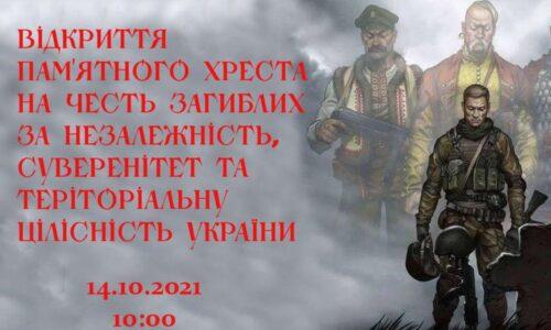 УКуренівському парку відкриють пам'ятний хрест загиблим заУкраїну — Новости Киева