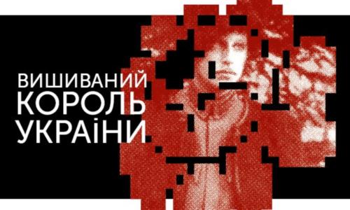 В Харькове пройдет премьера оперы «Вишиваний. Король України» | Новости музыки